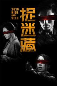 Zhuo mi cang
