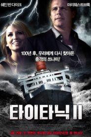 Titanic 2 : Odyssée 2012
