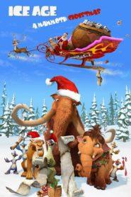 Le Noël givré de l'Âge de glace