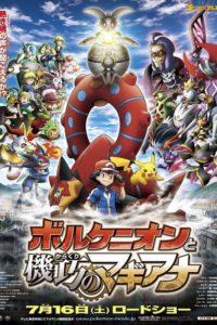 Pokémon le film : Volcanion et la merveille mécanique