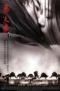 Bichunmoo : Légende d'un guerrier