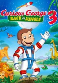 Georges le petit curieux 3 : Retour dans la jungle