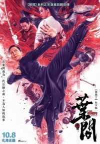 Ip Man – Kung Fu Master