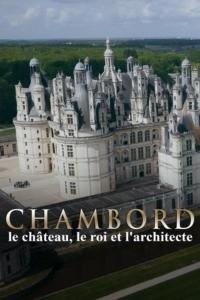 Chambord : le château, le roi et l'architecte