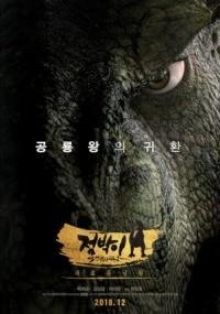 Dino King : Journey to Fire Mountain