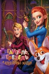 Hansel et Gretel, agents secrets