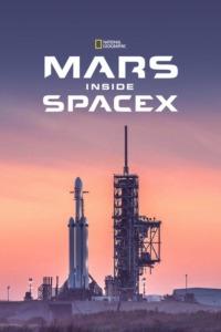 MARS: Inside SpaceX