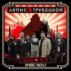 Liapis Troubitskoi - Tchast 2