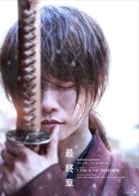 Rurôni Kenshin : Sai shûshô – Le commencement